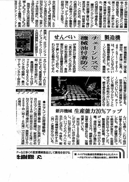 20151017日刊工業新聞記事
