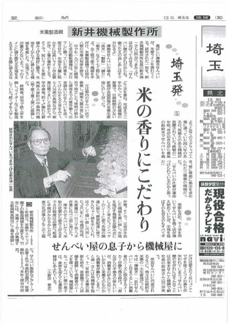 20151017読売新聞記事