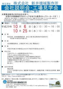 10月6日(金)、25日(水)会社説明会及び工場見学会開催のご案内
