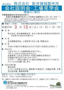 3月13日(火)会社説明会及び工場見学会開催のご案内