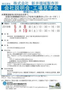 20180508_19_kengakuk_01