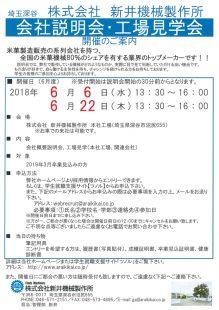 6月6日(水)、22日(木)会社説明会及び工場見学会開催のご案内