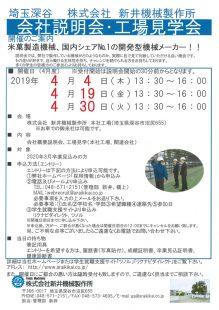 4月30日(火)会社説明会及び工場見学会開催のご案内