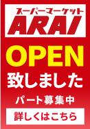 スーパーマーケットARAI
