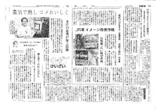 thumbnail of 20170410HP関係(差替、読売新聞、20130618記事)