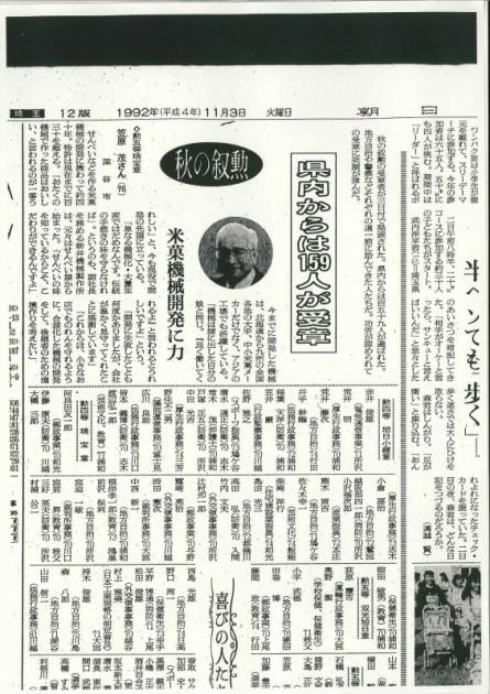 201510190朝日新聞19921103