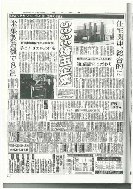 20151019埼玉新聞20031029
