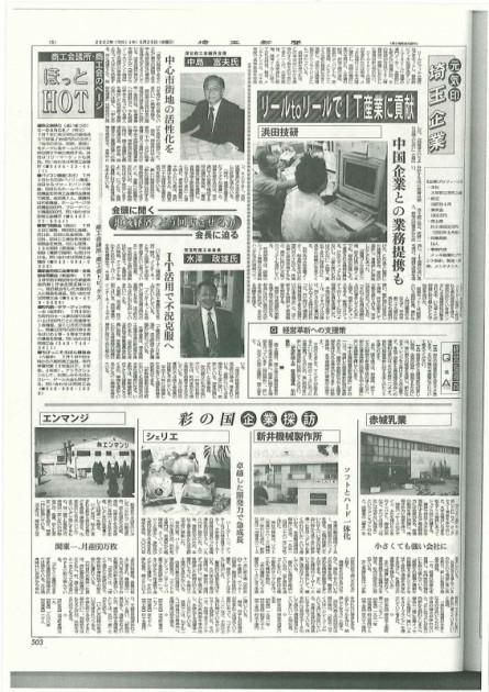 20151019埼玉新聞20020626
