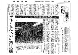 thumbnail of 20170410HP関係(追加、産経新聞、20061025記事)