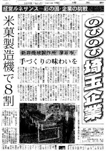 thumbnail of 20170410HP関係(追加、埼玉新聞、20031029記事)