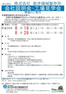 8月19日(土)、29日(火)会社説明会及び工場見学会開催のご案内