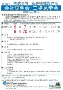 9月7日(木)、20日(水)会社説明会及び工場見学会開催のご案内