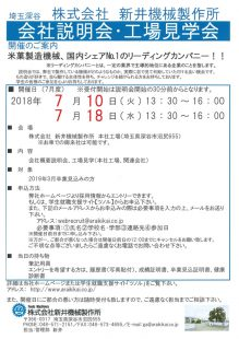 7月10日(火)、18日(水)会社説明会及び工場見学会開催のご案内