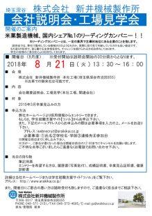 8月21日(火)会社説明会及び工場見学会開催のご案内