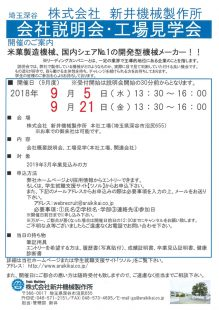9月5日(水)、21日(金)会社説明会及び工場見学会開催のご案内