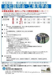 8月8日(土)、21日(金)会社説明会及び工場見学会開催のご案内