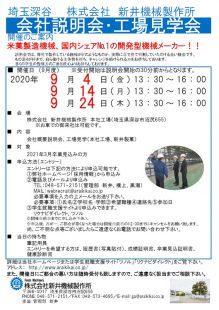 9月4日(金)、14日(月)、24日(木)会社説明会及び工場見学会開催のご案内