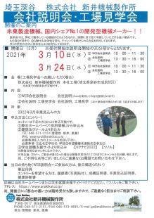 3月10日(水)、24日(水)会社説明会及び工場見学会開催のご案内