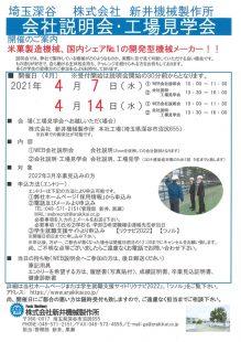 4月7日(水)、14日(水)会社説明会及び工場見学会開催のご案内
