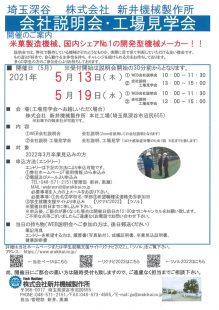 5月13日(木)、19日(水)会社説明会及び工場見学会開催のご案内