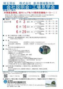 6月3日(木)、16日(水)、29日(火)会社説明会及び工場見学会開催のご案内